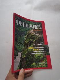中国国家地理 2017年07   云南自驾游附刊