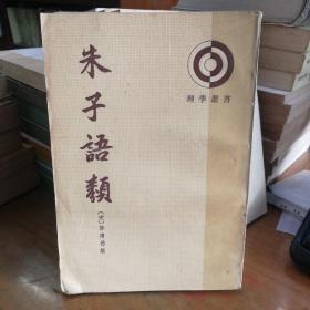 朱子�Z�(八)�^藏