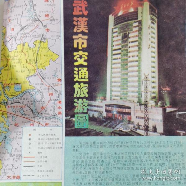 武汉市交通旅游图/1995年1版96年印