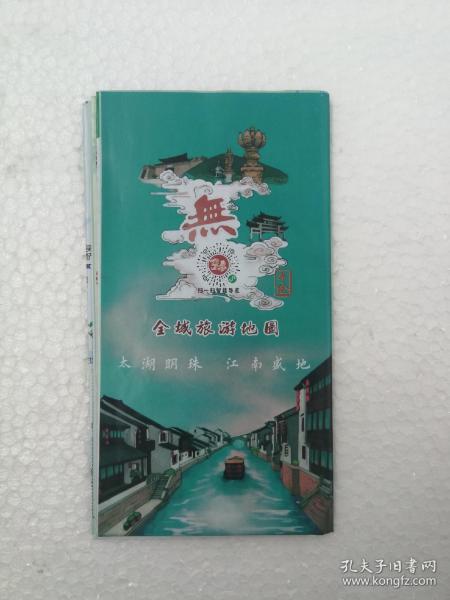江苏—无锡全域旅游地图