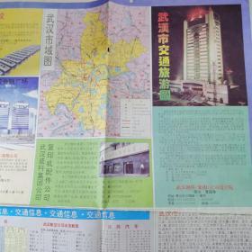 武汉市交通旅游图/1995年1版96年1印