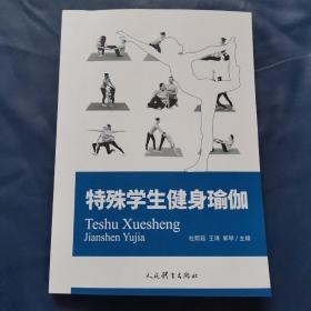 特殊学生健身瑜伽