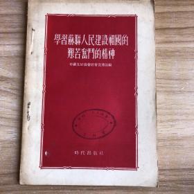 学习苏联人民建设祖国的艰苦奋斗的精神