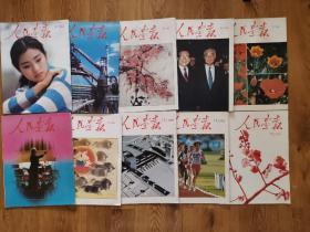 人民画报1993年(1-12期缺4/5两期)10期合售 未打孔,非合订