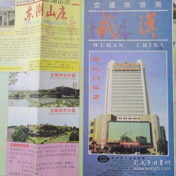 武汉市交通旅游图/1999年1版1印