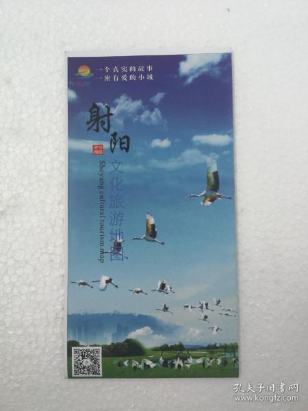 江苏—射阳文化旅游地图 对开