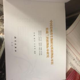 中国贵州省生物研究所植物标本馆馆藏兰科植物标本研究《无封面内文全新》