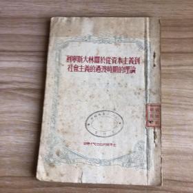 列宁斯大林关于从资本主义到社会主义的过渡时期的理论