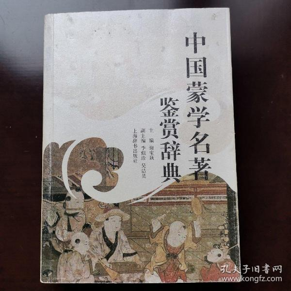 中国蒙学名著鉴赏辞典