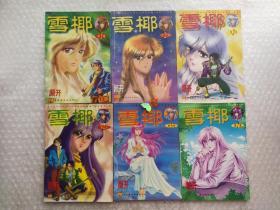 雪椰123457 共6册合售 卡通漫画 老版初版32开  库位B