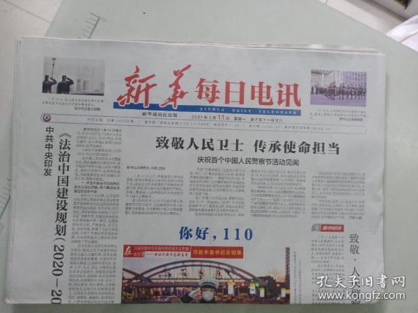 新华每日电讯2021年1月11日(8版)