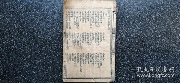 22)清或民久敬斋书局石印《绘图增补玉匣记通书》上(两册)两册均为上册