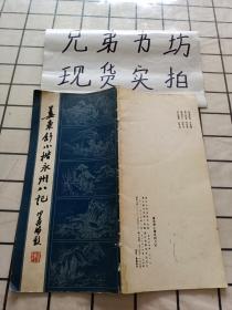 姜东舒小楷永州八记