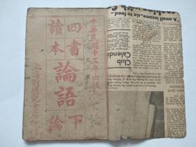 四书读本 论语 下论 繁体竖版 民国十三年上海刘德记书局印行   1册,32开