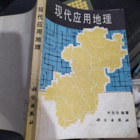 现代应用地理