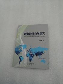 创新地理教学探究