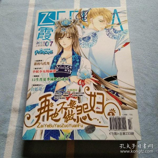 飞霞 公主志 2011上半月刊7上