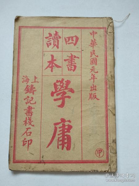 四书读本 学庸  繁体竖版 民国元年上海铸记书栈石行   1册,32开