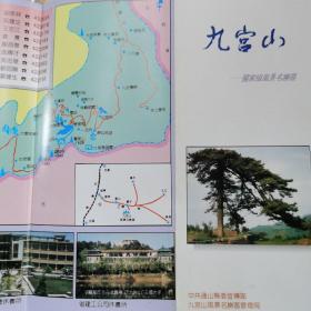 九宫山一国家级风景名胜区