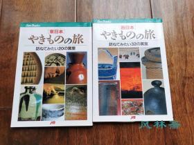 东西日本陶磁之旅 52类陶瓷之名窑探访 技法讲解 入门学习