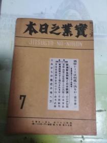 1947年出版实业之日本第五十卷第七号,内有经济紧急对策与日本经济,重要产业国家管理方向,物价赁银的恶循环与片山内阁,欧洲的经济社会化,产业运动的转换与劳动组合的将来等等