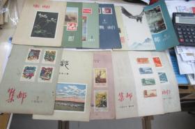 集邮1957.1-10,12(单本发售)