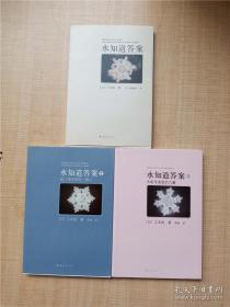 水知道答案【1-3册 三本合售】