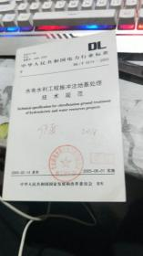 中华人民共和国电力行业标准 DL/T 5214-2005 水电水利工程振冲法地基处理技术规范