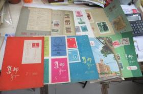 集邮1958.1-8,10,11,12(单本发售)