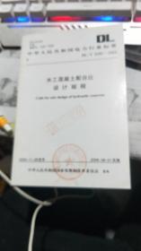 中华人民共和国电力行业标准 DL/T 5330-2005 水工混凝土配合比设计规程