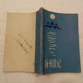 扬州散记(32开)平装本,1985年一版一印