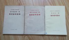 80年代老教参 老版高中英语教参 全日制十年制学校高中英语教学参考书全套3本 81年~82年1版  人教版