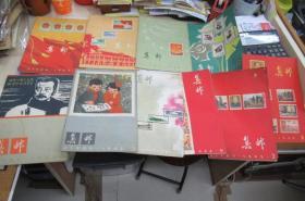 集邮1960.1,2,3,4;  1961.5; 1962.3,5;  1964.10;  1965.3(单本发售)