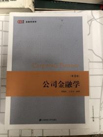 公司金融学(第三版)