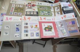 集邮1986.2,3,5,6,7,8,11,12;  1987.1,2,3;  1989.10  (单本发售)