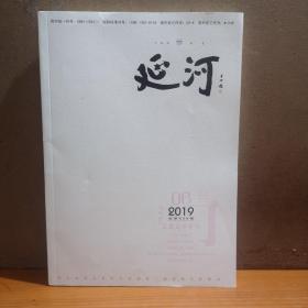 延河2019年第6