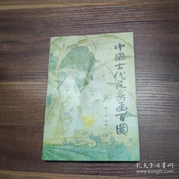中国古代花鸟画百图-一版一印