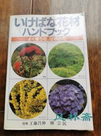 生花之花材Handbook 64开小书 四季插花之花材简介 日文版