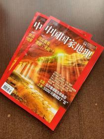 中国国家地理2021年04月号