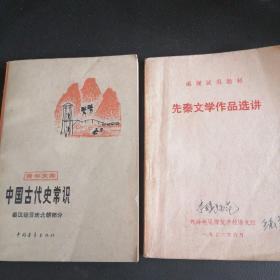 《中国古代史常识》和《先秦文学作品选讲》