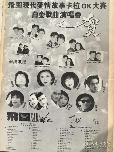 叶玉卿 张志霜   白金歌曲演唱会  90年代报纸张1张4开