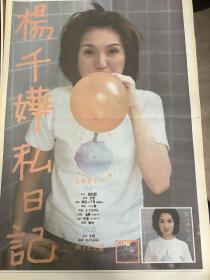 杨千嬅  90年代彩页报纸1张  4开