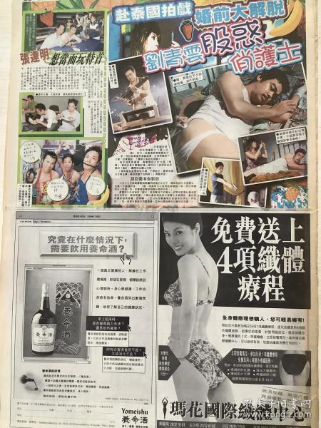 关芝琳 周润发 雷兆光  林静怡  彩页  90年代报纸张1张4开
