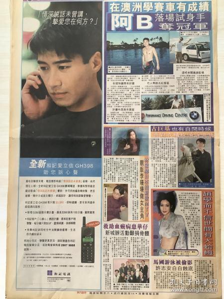 黎明 钟镇涛 林敏聪 古巨基 赵学而    彩页  90年代报纸张1张4开
