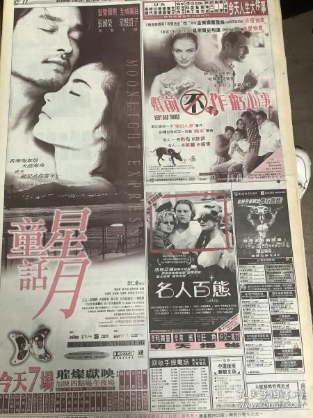 张国荣 常盘贵子 电影宣传 反面 谢霆锋 90年代彩页报纸1张  4开