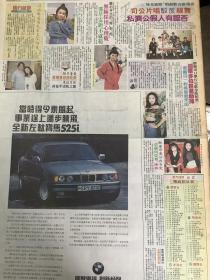 邓萃雯 陈嘉辉 杨羚 陈佩珊 黎虹䜩   90年代彩页报纸1张  4开