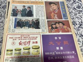 李嘉欣 陈淑兰 张郁蕾  彩页  90年代报纸1张4开