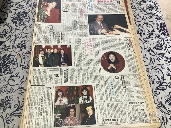 陈法蓉 王虹 符钰晶 李箐 赵静仪 李绮霞   彩页  90年代报纸1张4开