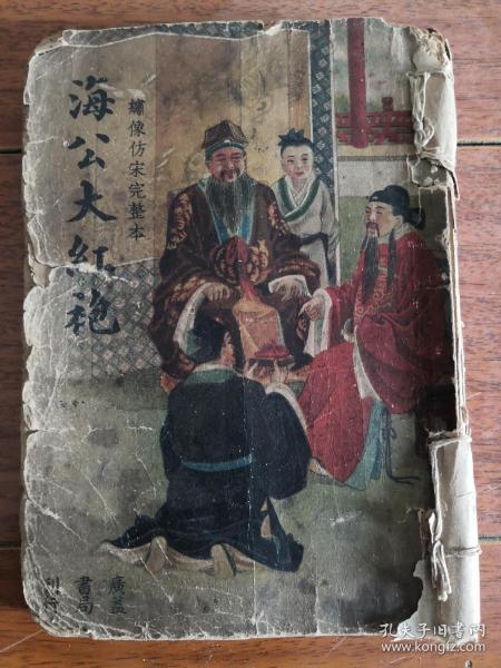 民国小说(海公大红袍)一册全