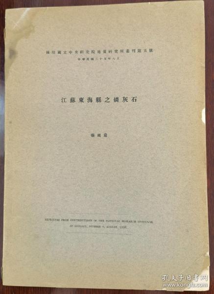 东海县磷灰石